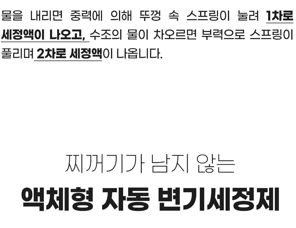 클린아쿠아 v5_찌꺼기 제목